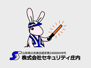 山形県警備業協同組合の設立から1年が経過しました。