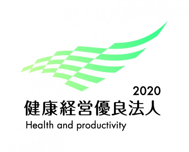 健康経営優良法人2020の認定を受けました